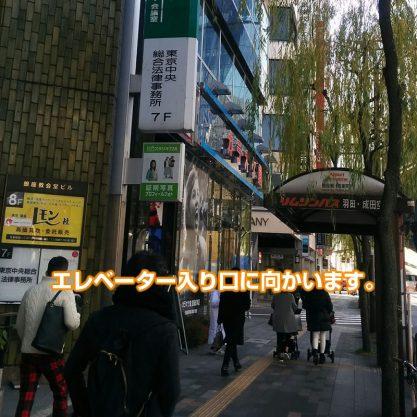 ミットネスアクセス 有楽町駅から09