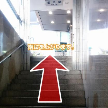 銀座駅からミットネスまでのアクセス経路3