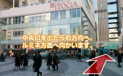 ミットネスアクセス 有楽町駅から02