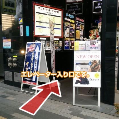 銀座駅からミットネスまでのアクセス経路5