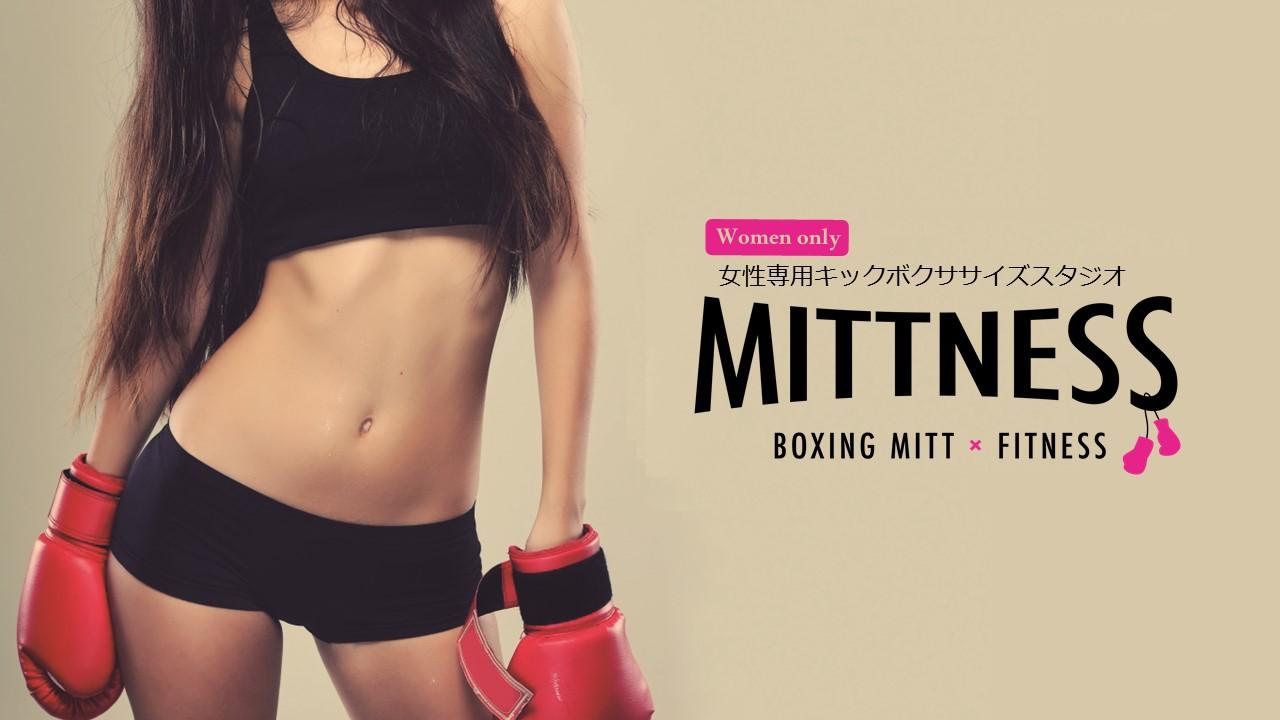 女性専用キックボクシング&ボクササイズスタジオのです。