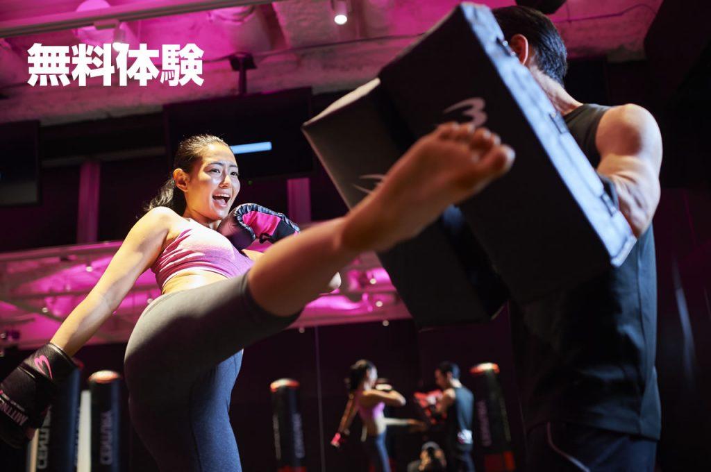 女性専用キックボクシングエクササイズ無料体験