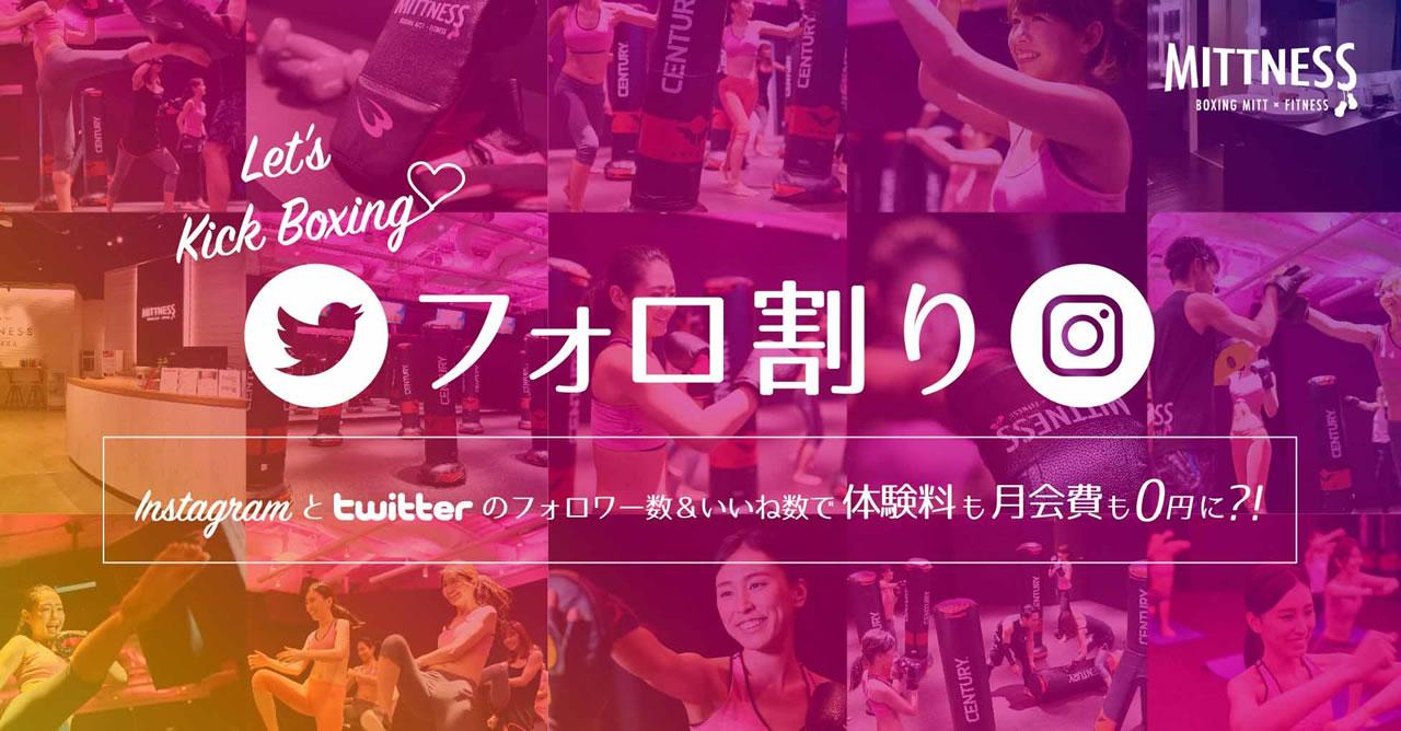 フォロ割:インスタグラムとツイッターのフォロワー数&いい数で体験料も月会費も0円に?!