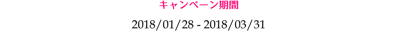 キャンペーン期間は2018年1月28日から3月31日まで