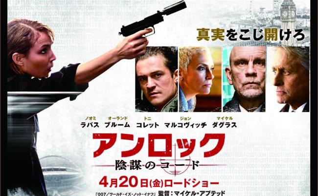 4/20公開映画「アンロック/陰謀のコード」×ミットネス全店にてコラボイベント実施中!