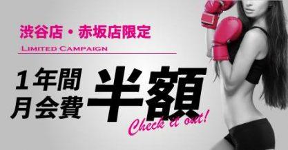 渋谷店・赤坂店限定 1年間月会費半額キャンペーン