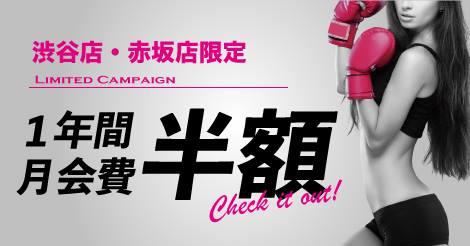 赤坂店・渋谷店限定リミテッドキャンペーン