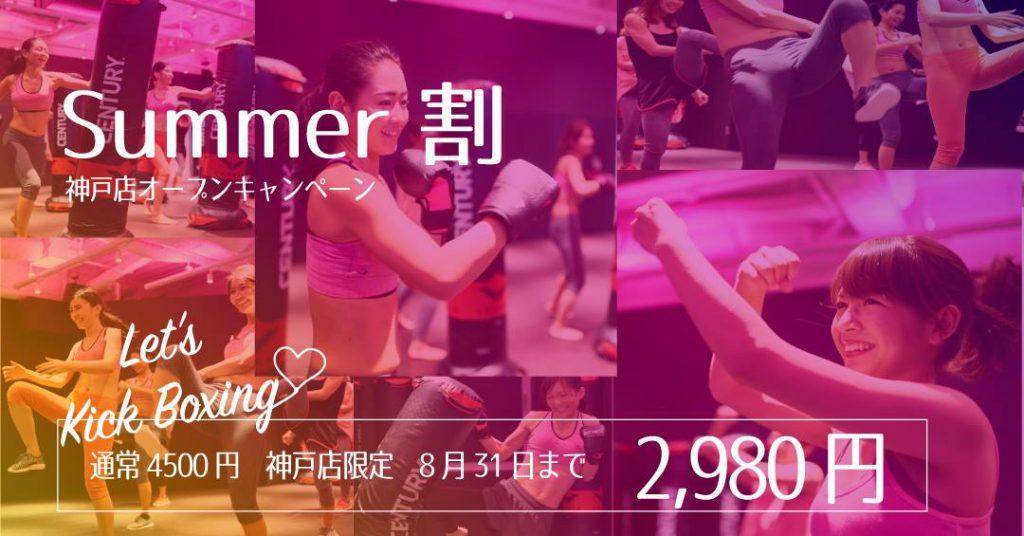 8月31日までの神戸店限定サマーキャンペーン!