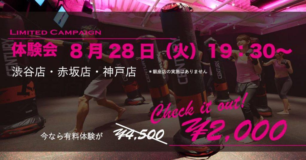 8/28(火)限定!人気のGroup Sand 有料体験特別バージョンが2,000円で体験可能!