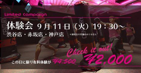 【キャンペーン終了】9/11(火)限定!人気のGroup Sand 有料体験特別バージョンが2,000円で体験可能!