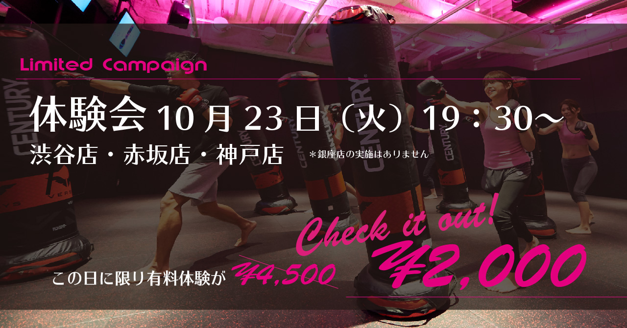 【キャンペーン終了】10/23(火)限定!人気のGroup Sand 有料体験特別バージョンが2,000円で体験可能!