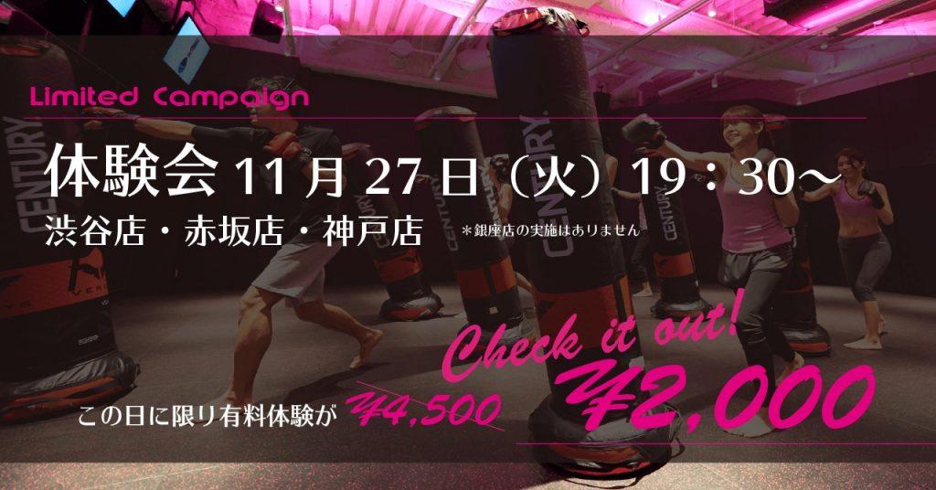 11/27(火)限定!人気のGroup Sand 有料体験特別バージョンが2,000円で体験可能!