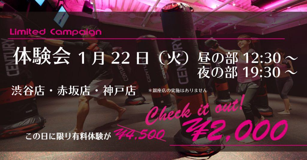 1/22(火)限定!人気のGroup Sand 有料体験特別バージョンが2,000円で体験可能!