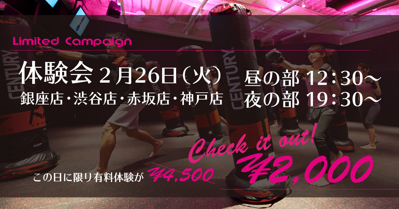 2/26(火)限定!人気のGroup Sand 有料体験特別バージョンが2,000円で体験可能!