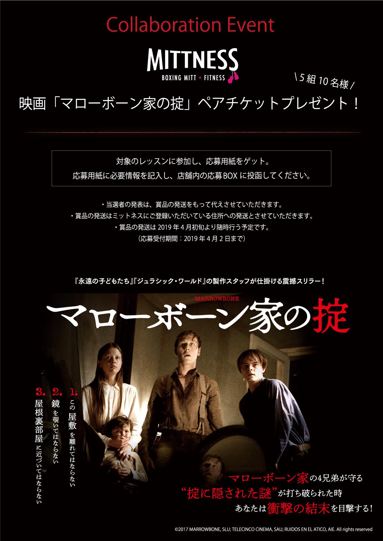 4/12公開映画『マローボーン家の掟』× ミットネス全店にてコラボイベント実施中!