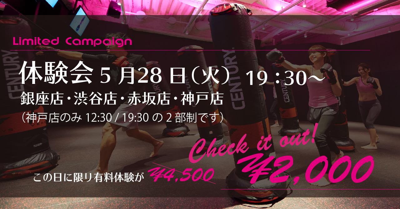 9/24(火)限定!ミットネス全店舗で、話題のグループレッスンを無料(通常4,500円)で体験できる特別体験会を開催!!