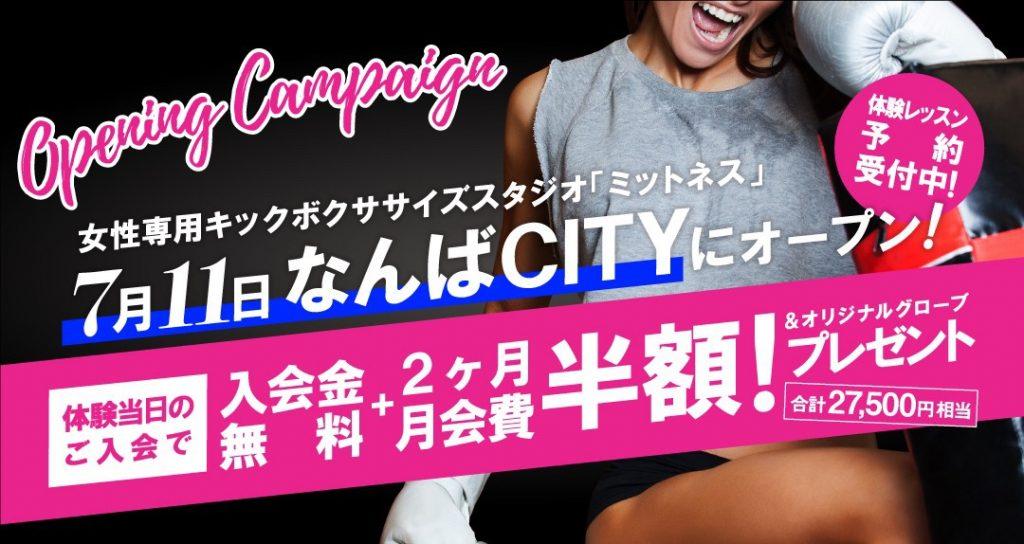 2019年7月11日(木)ミットネスなんばCITY店オープン!