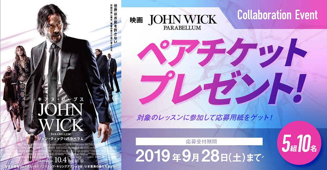 映画『ジョン・ウィック パラベラム』ペアチケットプレゼント