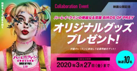 『ハーレイ・クインの華麗なる覚醒 BIRDS OF PREY』3/20(金)映画公開記念!全店にてコラボイベント実施中!