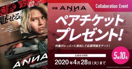 『ANNA/アナ』5/8(金)映画公開記念!全店にてコラボイベント実施中です!
