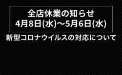 【重要】緊急事態宣言における全店休業のご連絡