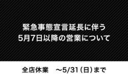 【重要】緊急事態宣言における5/7以降の営業について