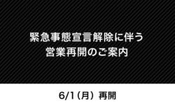 【6月1日再開】緊急事態宣言解除に伴う営業再開のご案内