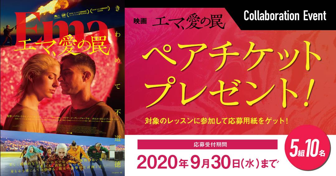 『エマ、愛の罠』10/2(金)映画公開記念!全店にてコラボイベント実施中です!