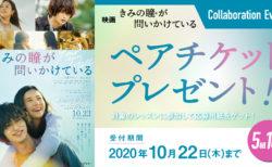 『きみの瞳が問いかけている』10/23(金)映画公開記念!全店にてコラボイベント実施中です!