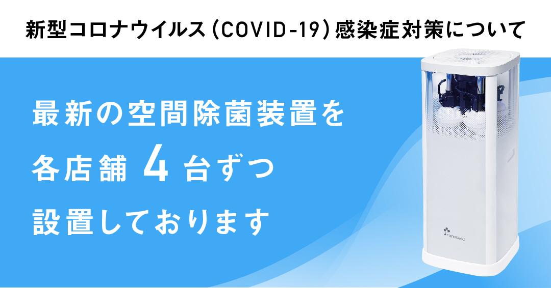 新型コロナウィルス(COVID-19)感染症対策について