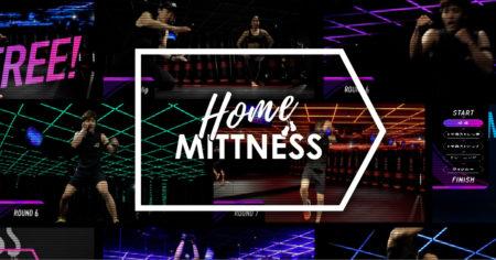 MITTNESSオリジナルの動画ストリーミングサービス「HOME MITTNESS」が遂にリリース!