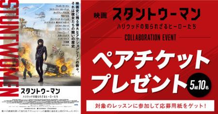 【キャンペーン終了】『スタントウーマン ハリウッドの知られざるヒーローたち』1/8(金)映画公開記念!全店にてコラボイベント実施中です!