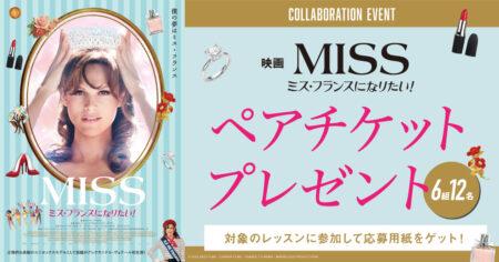 『MISS ミス・フランスになりたい!』2/26(金)映画公開記念!銀座店・赤坂店・渋谷店にてコラボイベント実施中です!