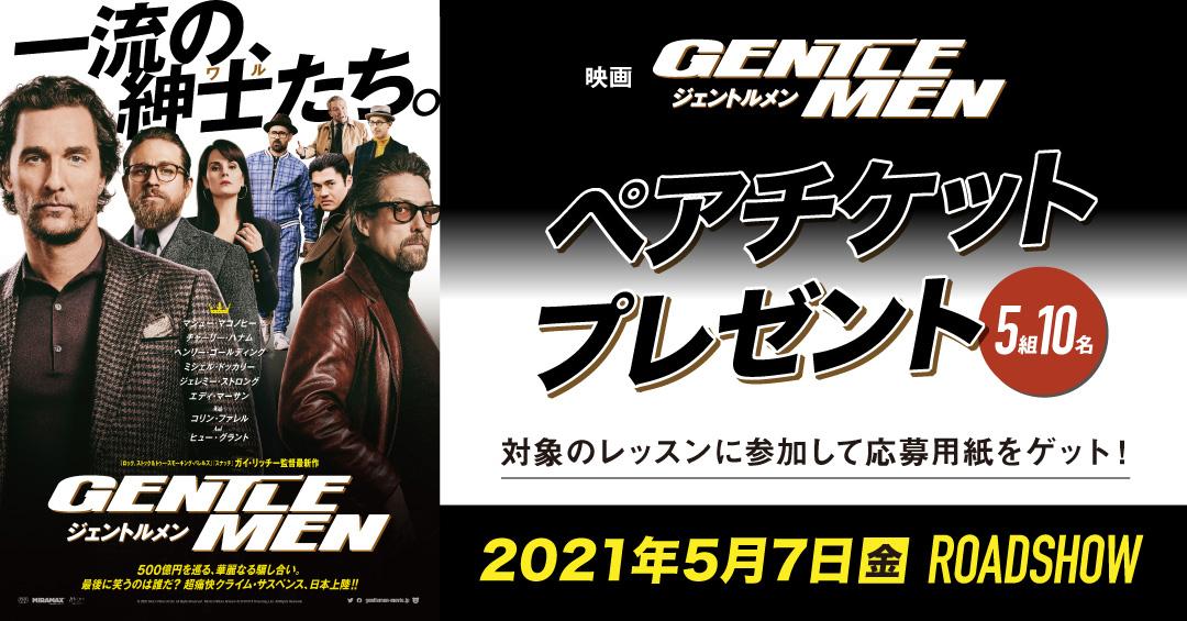 『ジェントルメン』5/7(金)映画公開記念!全店舗にてコラボイベント実施中です!